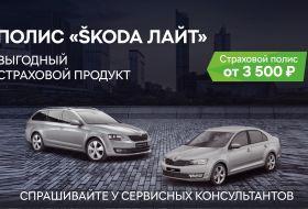"""Что такое """"ŠKODA Лайт"""" или как приобрести страховой полис за 3500 рублей: лайфхак от Автоцентра Злата."""