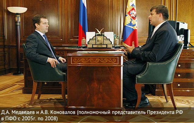 Д.А. Медведев и А.В. Коновалов фото