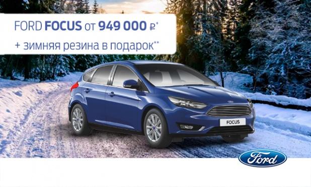 Выгода при покупке Ford Focus